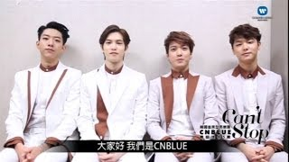 CNBLUE Can't Stop網上專訪 Part 3