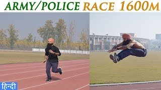 How To Qualify Punjab/DelhiPolice Physical Test? (Ft.Aminder Singh) in Hindi