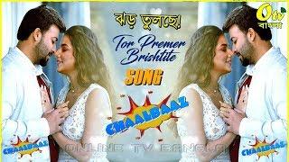 আবারও শাকিবের চালবাজি চমক ঝড় তুলতে তোর প্রেমের বৃষ্টিতে মুক্তি! chalbaaz song tor premer brishtite