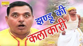 Funny Hariyanvi Comedy | झंडू की कलाकारी | Jhandu ki Kalakari | Hit Comedy 2017