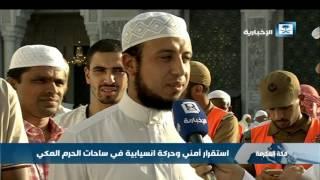 مراسل الإخبارية: استقرار أمني وحركة انسابية في الحرم المكي