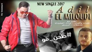 عادل الميلودي يقصف أعداء الوطن وينصف محسن فكري وسعد لمجرد !!طحن مو!!!new 2017