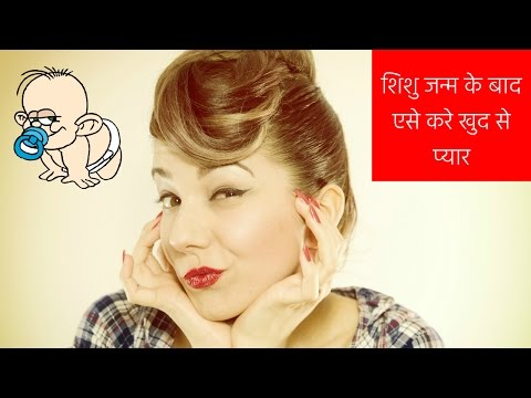 शिशु जन्म के बाद एसे करे खुद से प्यार/how to love yourself after baby delivery