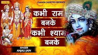 कभी राम बनके कभी श्याम बनके   Kabhi Ram Banke Kabhi Shyam Banke   Anjali Jain   Bhajan Kirtan