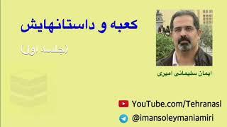 کعبه و داستانهایش (جلسه اول) - ایمان سلیمانی امیری - دهم بهمن ۱۳۹۷