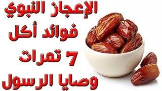 لماذا أوصانا النبي محمدﷺ تناول 7 تمرات في صباح كل يوم على الريق   فوائد مدهشة سبحان الله