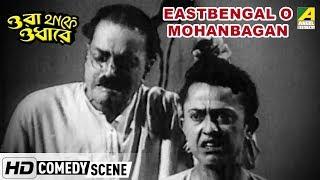 Eastbengal O Mohanbagan | Comedy Scene | Bhanu Bandopadhyay Comedy