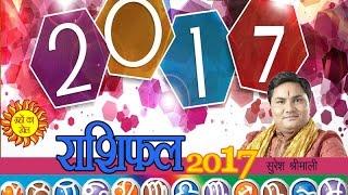 Aries Horoscope 2016 - Mesh Rashifal 2016 (मेष राशिफल 2016 )
