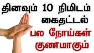 தினவும் 10 நிமிடம் கைதட்டல் | Health Benifits of Clapping In Tamil