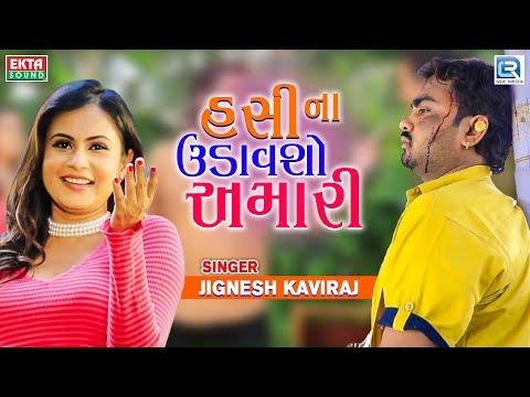 Xxx Mp4 Jignesh Kaviraj New Song Hasi Na Udavso Amari New Gujarati Sad Song RDC Gujarati 3gp Sex