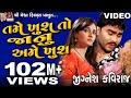 Tame Khush To Janu Ame Khush Jignesh Kaviraj New Video Song Gujarati Love Song mp3