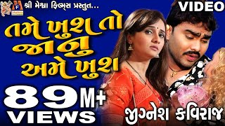 Tame Khush To Janu Ame Khush || Jignesh Kaviraj New Video Song || Gujarati Love Song ||