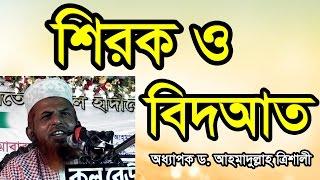 Bangla Waz Shirk O Bidat by Dr Ahmadullah Trishali - New Bangla Waz