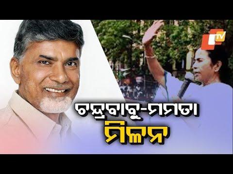Xxx Mp4 Chandrababu Naidu To Meet Mamata Banerjee Today 3gp Sex