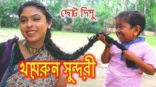 খায়রুন সুন্দরী | ছোট দিপু | Khairun Sundari | Chotu Dipu | Dipur Comedy |Music Bangla Tv