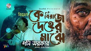 Goni Sorkar - Ki Biraje Deher Majhe | Super Bicched | Soundtek