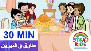 FOOD & FAMILY طارق و شيرين Arabic Cartoon For Kids الكرتون العربي للأطفال Tareq wa Shireen Syraj