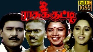 Tamil Comedy Movie | Rasukutti | Bhagyaraj,Aishwarya | Tamil Full Movie HD