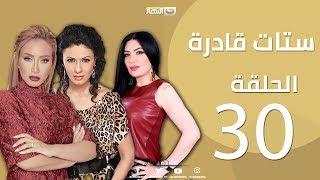 Episode 30 - Setat Adra Series | الحلقة الثلاثون 30- مسلسل ستات قادرة