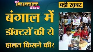 देशभर के Doctor Mamata Banerjee से बेहद खफा हैं   Doctors on Strike   The Lalalntop
