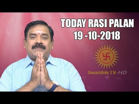 இன்றைய ராசி பலன் : 9444453693 / Today Palan முனைவர் பஞ்சநாதன் 19 Oct 2018   DAILY ASTROLOGY