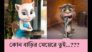 Talking Tom Very Funny Bangla Song#Kon Barir Maya ra Tui..???