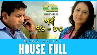 Drama Serial | House Full | Epi 76-80  || ft Mosharraf Karim, Sumaiya Shimu, Hasan Masud, Sohel Khan