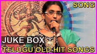 Telugu Old Hit Songs Jukebox / Hit Songs Telugu / Old Songs /Superhit Songs