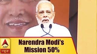 Vyakti Vishesh: Narendra Modi's Mission 50% | ABP News