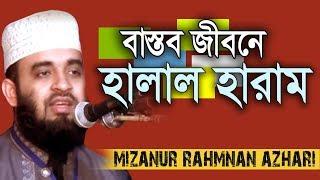 Bangla waz HD 2018 ইসলামে হালাল হারাম পার্থক্য ।Mizanur Rahman Azhari আড়াইবাড়ী দরবার শরীফ কুমিল্লা।
