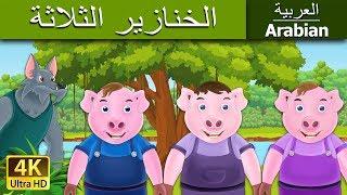 الخنازير الثلاثة | قصص اطفال | حكايات عربية