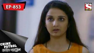 Crime Patrol -  ক্রাইম প্যাট্রোল  - Bengali - Ep 853 - 25th February, 2018