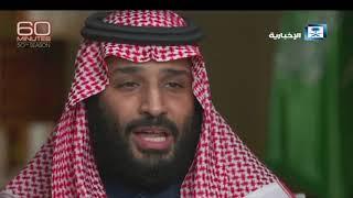 ولي العهد: إيران تقوم بحماية عديد من عناصر القاعدة وترفض تسليمهم للعدالة