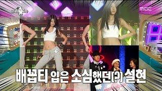 AOA 설현 중 3때 복근댄스 (2010년 제8회 스마트 교복 모델 선발대회)