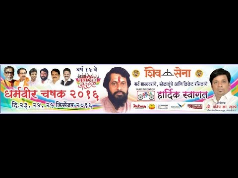 Dharmaveer anand dighe chashak 2016 - Day 2