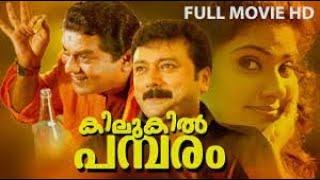 Kilukil Pambaram 1997 | Jagathy Sreekumar | Malayalam Full Movie | Malayalam Movie Online