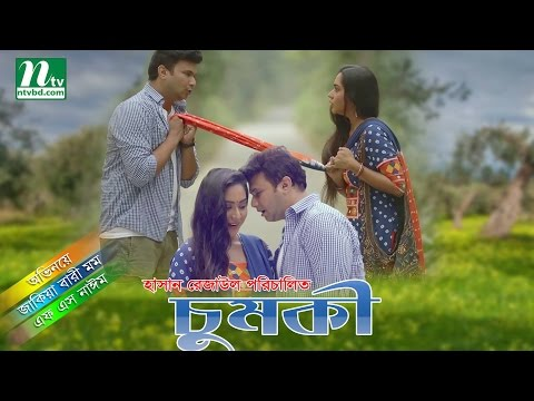 Bangla Natok- Chumki (চুমকী)   Zakia Bari Momo, Nayeem by Hasan Rezaul   NTV Drama