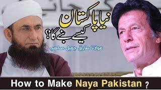 Maulana Tariq Jameel New Bayan 2018 | How to Make Naya Pakistan? | Naya Pakistan Kese Banega ?