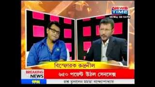 Rudranil Ghosh Political Opinion of 2014 Part 1