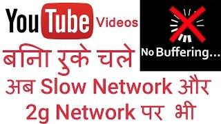 बिना रुके चलेगा youTube अब  Slow Network और 2g network पर