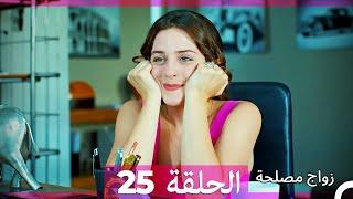 Zawaj Maslaha - الحلقة 25 زواج مصلحة