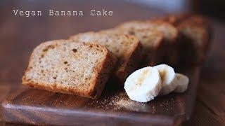 【ビーガン】卵・乳・小麦 不使用『バナナケーキ』の作り方  ~ Vegan Banana Cake【料理レシピはPartyKitchen】