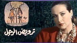 الفيلم العربي: ترويض الرجل