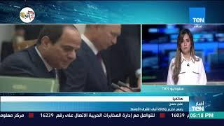 رئيس تحرير وكالة أنباء الشرق الأوسط يتحدث عن أهم ما جاء في زيارة الرئيس السيسي إلى روسيا