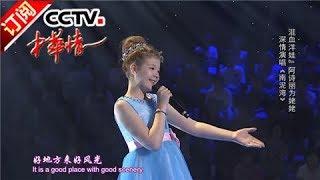 《中华情》 20171203 | CCTV中文国际