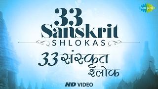 33 Sanskrit Shlokas   ३३ संस्कृत श्लोकस के विडियो   Video Jukebox