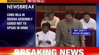 Congress MP in Odisha assembly asked not to speak in Hindi