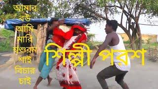 BENGOLI COMEDY SONG AAMAR BOU AAMI MARI.....2018
