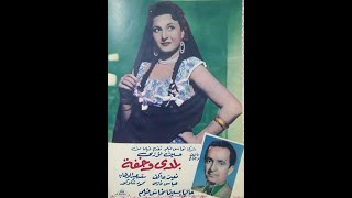 فيلم بلدى وخفة - 1950