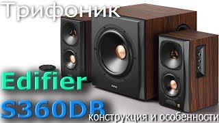 Обзор трифоника Edifier S360DB. Конструкция и особенности